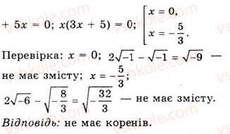 10-algebra-ag-merzlyak-da-nomirovskij-vb-polonskij-ms-yakir-2010-akademichnij-riven--tema-2-stepeneva-funktsiya-oznachennya-ta-vlastivosti-stepenya-z-ratsionalnim-pokaznikom-483-rnd8102.jpg