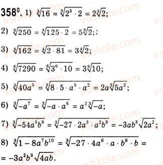 10-algebra-ag-merzlyak-da-nomirovskij-vb-polonskij-ms-yakir-2010-akademichnij-riven--tema-2-stepeneva-funktsiya-totozhni-peretvorennya-viraziv-scho-mistyat-koreni-p-ogo-stepenya-358.jpg