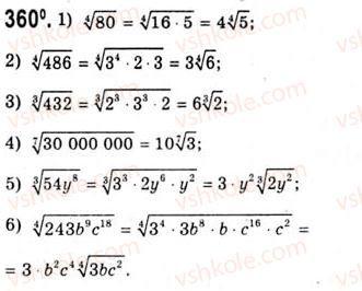10-algebra-ag-merzlyak-da-nomirovskij-vb-polonskij-ms-yakir-2010-akademichnij-riven--tema-2-stepeneva-funktsiya-totozhni-peretvorennya-viraziv-scho-mistyat-koreni-p-ogo-stepenya-360.jpg