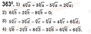10-algebra-ag-merzlyak-da-nomirovskij-vb-polonskij-ms-yakir-2010-akademichnij-riven--tema-2-stepeneva-funktsiya-totozhni-peretvorennya-viraziv-scho-mistyat-koreni-p-ogo-stepenya-363.jpg