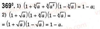 10-algebra-ag-merzlyak-da-nomirovskij-vb-polonskij-ms-yakir-2010-akademichnij-riven--tema-2-stepeneva-funktsiya-totozhni-peretvorennya-viraziv-scho-mistyat-koreni-p-ogo-stepenya-369.jpg