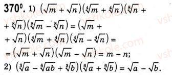 10-algebra-ag-merzlyak-da-nomirovskij-vb-polonskij-ms-yakir-2010-akademichnij-riven--tema-2-stepeneva-funktsiya-totozhni-peretvorennya-viraziv-scho-mistyat-koreni-p-ogo-stepenya-370.jpg