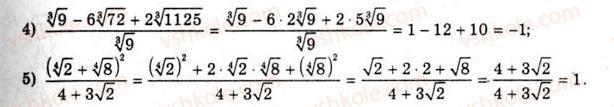10-algebra-ag-merzlyak-da-nomirovskij-vb-polonskij-ms-yakir-2010-akademichnij-riven--tema-2-stepeneva-funktsiya-totozhni-peretvorennya-viraziv-scho-mistyat-koreni-p-ogo-stepenya-373-rnd8653.jpg