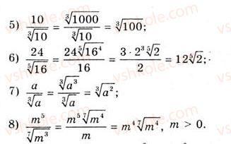 10-algebra-ag-merzlyak-da-nomirovskij-vb-polonskij-ms-yakir-2010-akademichnij-riven--tema-2-stepeneva-funktsiya-totozhni-peretvorennya-viraziv-scho-mistyat-koreni-p-ogo-stepenya-376-rnd4858.jpg