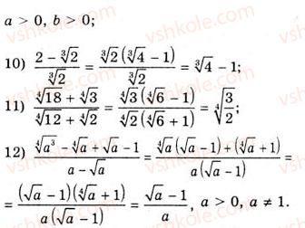 10-algebra-ag-merzlyak-da-nomirovskij-vb-polonskij-ms-yakir-2010-akademichnij-riven--tema-2-stepeneva-funktsiya-totozhni-peretvorennya-viraziv-scho-mistyat-koreni-p-ogo-stepenya-377-rnd509.jpg