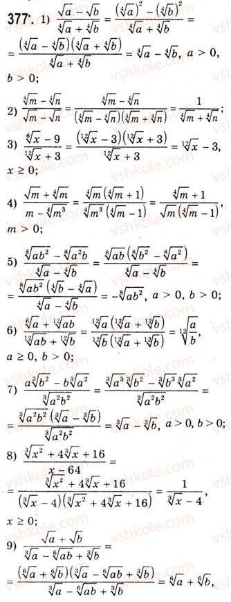 10-algebra-ag-merzlyak-da-nomirovskij-vb-polonskij-ms-yakir-2010-akademichnij-riven--tema-2-stepeneva-funktsiya-totozhni-peretvorennya-viraziv-scho-mistyat-koreni-p-ogo-stepenya-377.jpg