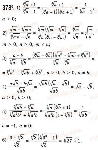 10-algebra-ag-merzlyak-da-nomirovskij-vb-polonskij-ms-yakir-2010-akademichnij-riven--tema-2-stepeneva-funktsiya-totozhni-peretvorennya-viraziv-scho-mistyat-koreni-p-ogo-stepenya-378.jpg