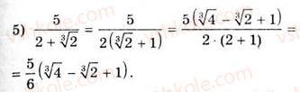 10-algebra-ag-merzlyak-da-nomirovskij-vb-polonskij-ms-yakir-2010-akademichnij-riven--tema-2-stepeneva-funktsiya-totozhni-peretvorennya-viraziv-scho-mistyat-koreni-p-ogo-stepenya-379-rnd7184.jpg