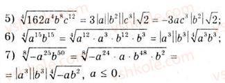 10-algebra-ag-merzlyak-da-nomirovskij-vb-polonskij-ms-yakir-2010-akademichnij-riven--tema-2-stepeneva-funktsiya-totozhni-peretvorennya-viraziv-scho-mistyat-koreni-p-ogo-stepenya-382-rnd1065.jpg