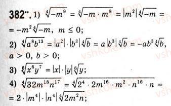 10-algebra-ag-merzlyak-da-nomirovskij-vb-polonskij-ms-yakir-2010-akademichnij-riven--tema-2-stepeneva-funktsiya-totozhni-peretvorennya-viraziv-scho-mistyat-koreni-p-ogo-stepenya-382.jpg