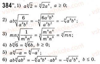 10-algebra-ag-merzlyak-da-nomirovskij-vb-polonskij-ms-yakir-2010-akademichnij-riven--tema-2-stepeneva-funktsiya-totozhni-peretvorennya-viraziv-scho-mistyat-koreni-p-ogo-stepenya-384.jpg