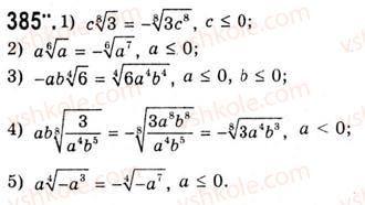 10-algebra-ag-merzlyak-da-nomirovskij-vb-polonskij-ms-yakir-2010-akademichnij-riven--tema-2-stepeneva-funktsiya-totozhni-peretvorennya-viraziv-scho-mistyat-koreni-p-ogo-stepenya-385.jpg