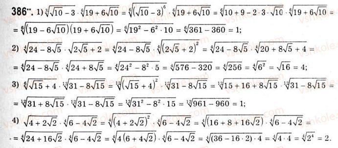 10-algebra-ag-merzlyak-da-nomirovskij-vb-polonskij-ms-yakir-2010-akademichnij-riven--tema-2-stepeneva-funktsiya-totozhni-peretvorennya-viraziv-scho-mistyat-koreni-p-ogo-stepenya-386.jpg