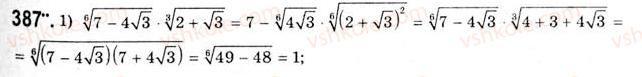 10-algebra-ag-merzlyak-da-nomirovskij-vb-polonskij-ms-yakir-2010-akademichnij-riven--tema-2-stepeneva-funktsiya-totozhni-peretvorennya-viraziv-scho-mistyat-koreni-p-ogo-stepenya-387.jpg