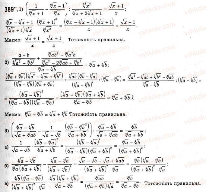 10-algebra-ag-merzlyak-da-nomirovskij-vb-polonskij-ms-yakir-2010-akademichnij-riven--tema-2-stepeneva-funktsiya-totozhni-peretvorennya-viraziv-scho-mistyat-koreni-p-ogo-stepenya-389.jpg