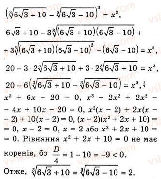 10-algebra-ag-merzlyak-da-nomirovskij-vb-polonskij-ms-yakir-2010-akademichnij-riven--tema-2-stepeneva-funktsiya-totozhni-peretvorennya-viraziv-scho-mistyat-koreni-p-ogo-stepenya-390-rnd9175.jpg