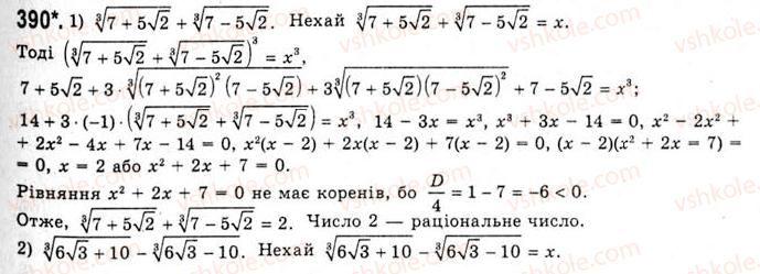 10-algebra-ag-merzlyak-da-nomirovskij-vb-polonskij-ms-yakir-2010-akademichnij-riven--tema-2-stepeneva-funktsiya-totozhni-peretvorennya-viraziv-scho-mistyat-koreni-p-ogo-stepenya-390.jpg
