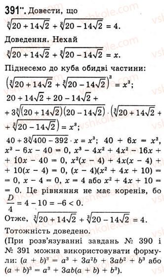 10-algebra-ag-merzlyak-da-nomirovskij-vb-polonskij-ms-yakir-2010-akademichnij-riven--tema-2-stepeneva-funktsiya-totozhni-peretvorennya-viraziv-scho-mistyat-koreni-p-ogo-stepenya-391.jpg