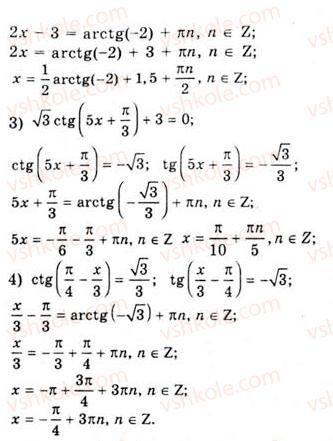10-algebra-ag-merzlyak-da-nomirovskij-vb-polonskij-ms-yakir-2010-akademichnij-riven--tema-4-trigonometrichni-rivnyannya-i-nerivnosti-rivnyannya-tgxb-ctgxb-802-rnd6363.jpg