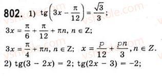 10-algebra-ag-merzlyak-da-nomirovskij-vb-polonskij-ms-yakir-2010-akademichnij-riven--tema-4-trigonometrichni-rivnyannya-i-nerivnosti-rivnyannya-tgxb-ctgxb-802.jpg