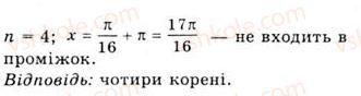 10-algebra-ag-merzlyak-da-nomirovskij-vb-polonskij-ms-yakir-2010-akademichnij-riven--tema-4-trigonometrichni-rivnyannya-i-nerivnosti-rivnyannya-tgxb-ctgxb-804-rnd1181.jpg