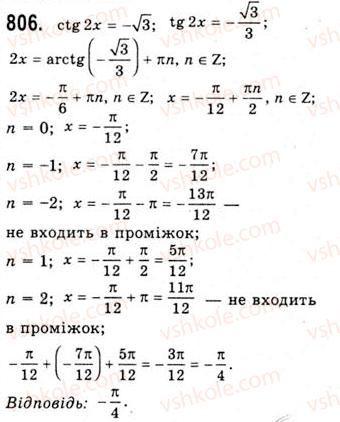 10-algebra-ag-merzlyak-da-nomirovskij-vb-polonskij-ms-yakir-2010-akademichnij-riven--tema-4-trigonometrichni-rivnyannya-i-nerivnosti-rivnyannya-tgxb-ctgxb-806.jpg