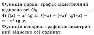 10-algebra-ag-merzlyak-da-nomirovskij-vb-polonskij-ms-yakir-2010-akademichnij-riven--tema-4-trigonometrichni-rivnyannya-i-nerivnosti-rivnyannya-tgxb-ctgxb-810-rnd9100.jpg