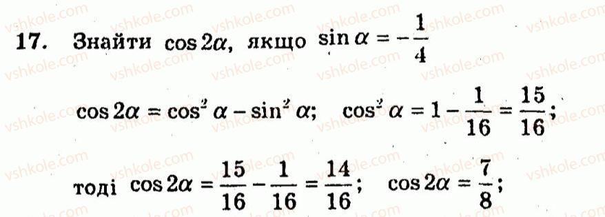 10-algebra-ag-merzlyak-vb-polonskij-yum-rabinovich-ms-yakir-2011-zbirnik-zadach-i-kontrolnih-robit--pidsumkovi-kontrolni-roboti-kontrolna-robota-2-variant-1-17.jpg