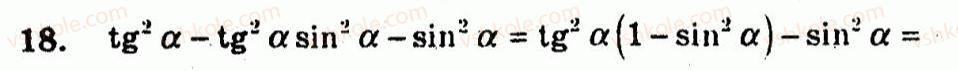 10-algebra-ag-merzlyak-vb-polonskij-yum-rabinovich-ms-yakir-2011-zbirnik-zadach-i-kontrolnih-robit--pidsumkovi-kontrolni-roboti-kontrolna-robota-2-variant-1-18.jpg