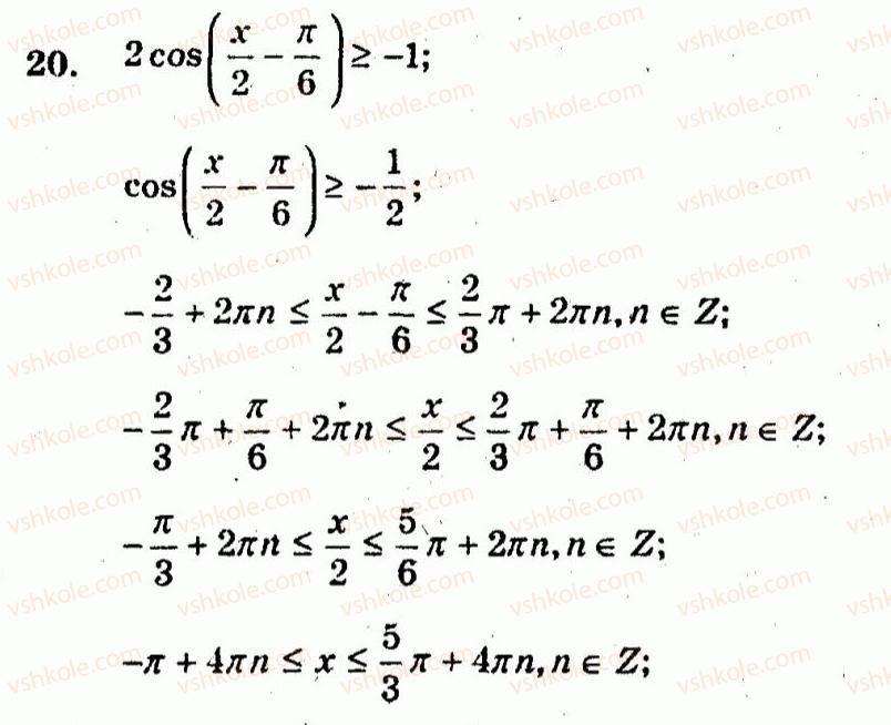 10-algebra-ag-merzlyak-vb-polonskij-yum-rabinovich-ms-yakir-2011-zbirnik-zadach-i-kontrolnih-robit--pidsumkovi-kontrolni-roboti-kontrolna-robota-2-variant-1-20.jpg