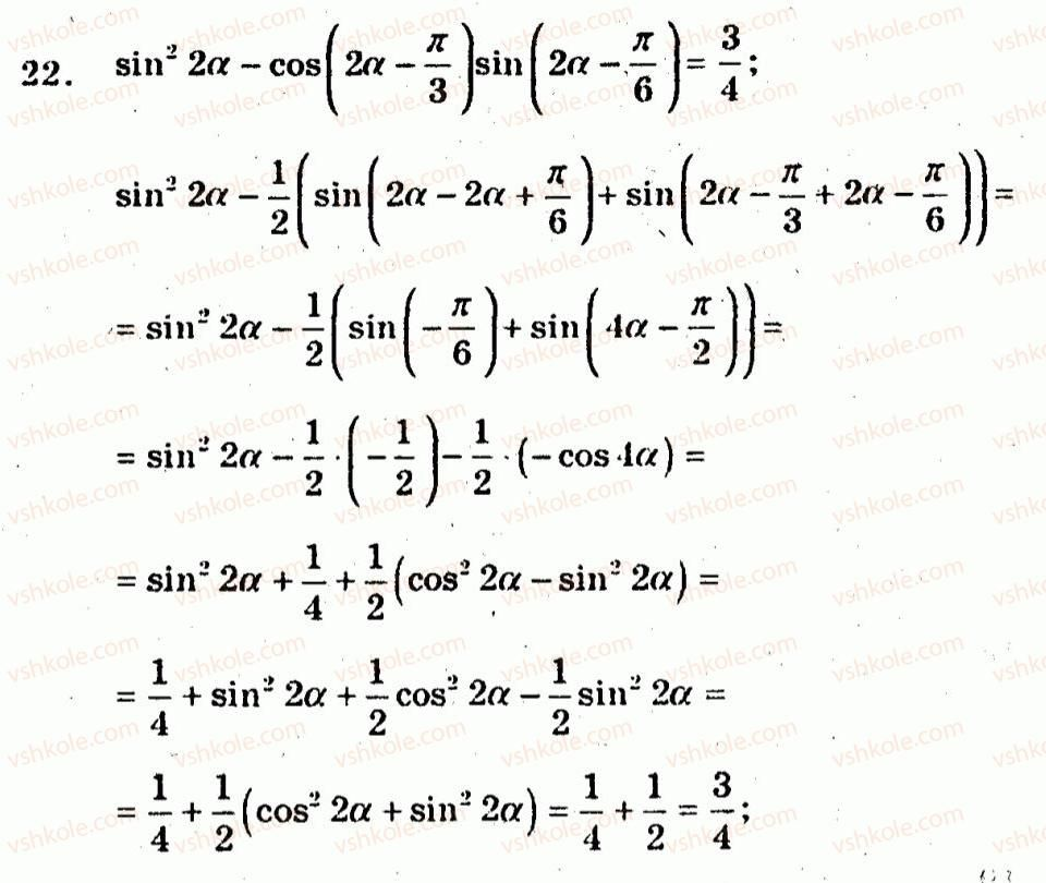 10-algebra-ag-merzlyak-vb-polonskij-yum-rabinovich-ms-yakir-2011-zbirnik-zadach-i-kontrolnih-robit--pidsumkovi-kontrolni-roboti-kontrolna-robota-2-variant-1-22.jpg