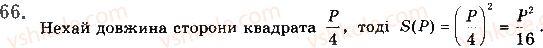10-algebra-gp-bevz-vg-bevz-ng-vladimirova-2018-profilnij-riven--rozdil-1-funktsiyi-mnogochleni-rivnyannya-i-nerivnosti-2-chislovi-funktsiyi-66.jpg