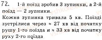 10-algebra-gp-bevz-vg-bevz-ng-vladimirova-2018-profilnij-riven--rozdil-1-funktsiyi-mnogochleni-rivnyannya-i-nerivnosti-2-chislovi-funktsiyi-72.jpg