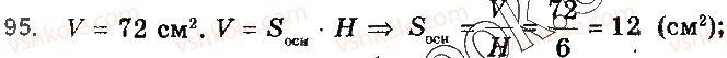 10-algebra-gp-bevz-vg-bevz-ng-vladimirova-2018-profilnij-riven--rozdil-1-funktsiyi-mnogochleni-rivnyannya-i-nerivnosti-2-chislovi-funktsiyi-95.jpg