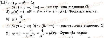 10-algebra-gp-bevz-vg-bevz-ng-vladimirova-2018-profilnij-riven--rozdil-1-funktsiyi-mnogochleni-rivnyannya-i-nerivnosti-3-vlastivosti-funktsiyi-147.jpg