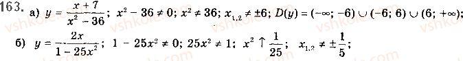 10-algebra-gp-bevz-vg-bevz-ng-vladimirova-2018-profilnij-riven--rozdil-1-funktsiyi-mnogochleni-rivnyannya-i-nerivnosti-3-vlastivosti-funktsiyi-163.jpg