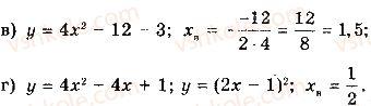 10-algebra-gp-bevz-vg-bevz-ng-vladimirova-2018-profilnij-riven--rozdil-1-funktsiyi-mnogochleni-rivnyannya-i-nerivnosti-3-vlastivosti-funktsiyi-171-rnd3404.jpg