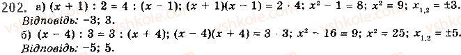 10-algebra-gp-bevz-vg-bevz-ng-vladimirova-2018-profilnij-riven--rozdil-1-funktsiyi-mnogochleni-rivnyannya-i-nerivnosti-3-vlastivosti-funktsiyi-202.jpg