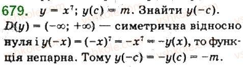 10-algebra-gp-bevz-vg-bevz-ng-vladimirova-2018-profilnij-riven--rozdil-2-stepeneva-funktsiya-13-stepenevi-funktsiyi-679.jpg