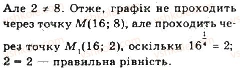 10-algebra-gp-bevz-vg-bevz-ng-vladimirova-2018-profilnij-riven--rozdil-2-stepeneva-funktsiya-13-stepenevi-funktsiyi-681-rnd1875.jpg
