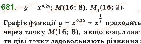 10-algebra-gp-bevz-vg-bevz-ng-vladimirova-2018-profilnij-riven--rozdil-2-stepeneva-funktsiya-13-stepenevi-funktsiyi-681.jpg