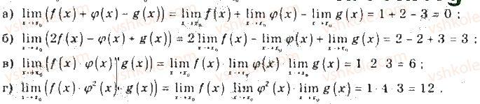 10-algebra-gp-bevz-vg-bevz-ng-vladimirova-2018-profilnij-riven--rozdil-5-granitsya-ta-neperervnist-funktsiyi-pohidna-ta-yiyi-zastosuvannya-26-granitsya-i-neperervnist-funktsiyi-1341-rnd7459.jpg