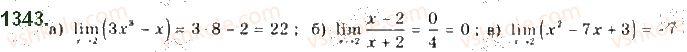 10-algebra-gp-bevz-vg-bevz-ng-vladimirova-2018-profilnij-riven--rozdil-5-granitsya-ta-neperervnist-funktsiyi-pohidna-ta-yiyi-zastosuvannya-26-granitsya-i-neperervnist-funktsiyi-1343.jpg