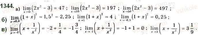 10-algebra-gp-bevz-vg-bevz-ng-vladimirova-2018-profilnij-riven--rozdil-5-granitsya-ta-neperervnist-funktsiyi-pohidna-ta-yiyi-zastosuvannya-26-granitsya-i-neperervnist-funktsiyi-1344.jpg