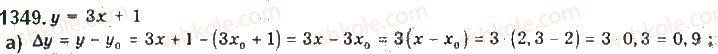 10-algebra-gp-bevz-vg-bevz-ng-vladimirova-2018-profilnij-riven--rozdil-5-granitsya-ta-neperervnist-funktsiyi-pohidna-ta-yiyi-zastosuvannya-26-granitsya-i-neperervnist-funktsiyi-1349.jpg