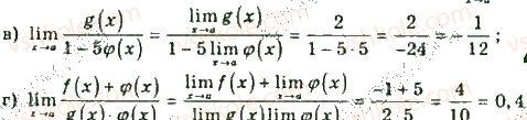 10-algebra-gp-bevz-vg-bevz-ng-vladimirova-2018-profilnij-riven--rozdil-5-granitsya-ta-neperervnist-funktsiyi-pohidna-ta-yiyi-zastosuvannya-26-granitsya-i-neperervnist-funktsiyi-1360-rnd4528.jpg