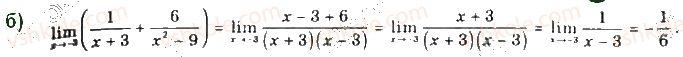 10-algebra-gp-bevz-vg-bevz-ng-vladimirova-2018-profilnij-riven--rozdil-5-granitsya-ta-neperervnist-funktsiyi-pohidna-ta-yiyi-zastosuvannya-26-granitsya-i-neperervnist-funktsiyi-1364-rnd6554.jpg