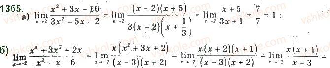 10-algebra-gp-bevz-vg-bevz-ng-vladimirova-2018-profilnij-riven--rozdil-5-granitsya-ta-neperervnist-funktsiyi-pohidna-ta-yiyi-zastosuvannya-26-granitsya-i-neperervnist-funktsiyi-1365.jpg