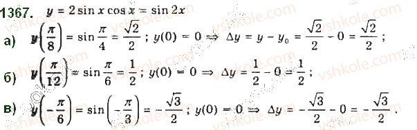 10-algebra-gp-bevz-vg-bevz-ng-vladimirova-2018-profilnij-riven--rozdil-5-granitsya-ta-neperervnist-funktsiyi-pohidna-ta-yiyi-zastosuvannya-26-granitsya-i-neperervnist-funktsiyi-1367.jpg