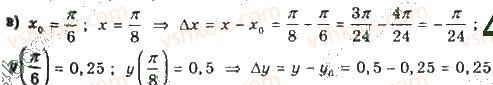 10-algebra-gp-bevz-vg-bevz-ng-vladimirova-2018-profilnij-riven--rozdil-5-granitsya-ta-neperervnist-funktsiyi-pohidna-ta-yiyi-zastosuvannya-26-granitsya-i-neperervnist-funktsiyi-1368-rnd7039.jpg
